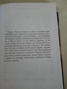 фото страниц 1793. 1794 (суперкомплект из 2 книг) #7