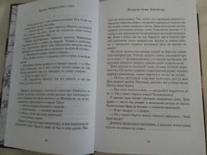 фото страниц 1793. 1794 (суперкомплект из 2 книг) #9