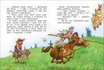 фото страниц Дон Кихот. Читаю хорошо #10