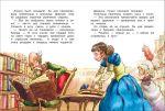 фото страниц Дон Кихот. Читаю хорошо #8
