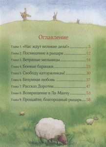 фото страниц Дон Кихот. Читаю хорошо #9