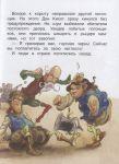 фото страниц Дон Кихот. Читаю хорошо #6