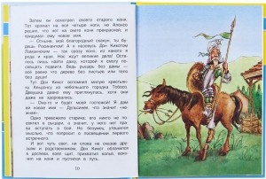 фото страниц Дон Кихот. Читаю хорошо #12