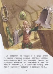 фото страниц Дон Кихот. Читаю хорошо #5