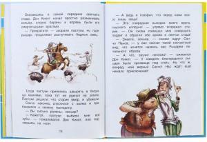 фото страниц Дон Кихот. Читаю хорошо #11