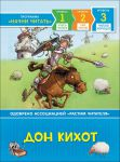Книга Дон Кихот. Читаю хорошо