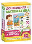 Книга Дошкольная математика. Готовимся к школе