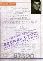 Книга Василь Стус: життя як творчість