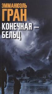 Книга Конечная — Бельц