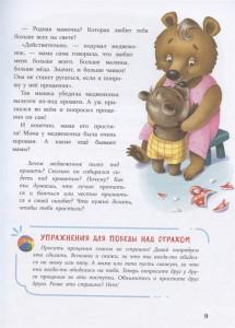 фото страниц Сказки от страхов для самых храбрых малышей #4