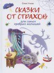 Книга Сказки от страхов для самых храбрых малышей