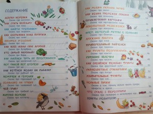 фото страниц Сказки-вкусняшки для тех, кто плохо кушает #4