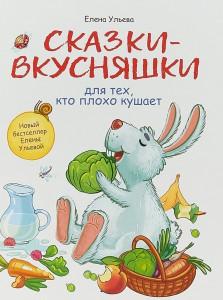 Книга Сказки-вкусняшки для тех, кто плохо кушает