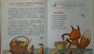 фото страниц Сказки-вкусняшки для тех, кто плохо кушает #5