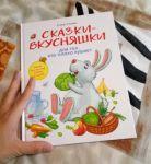 фото страниц Сказки-вкусняшки для тех, кто плохо кушает #2