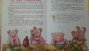 фото страниц Сказки-вкусняшки для тех, кто плохо кушает #7