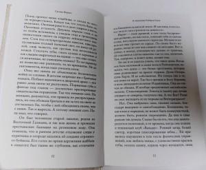 фото страниц В ожидании Роберта Капы #6