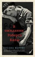 Книга В ожидании Роберта Капы