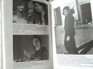 фото страниц В ожидании Роберта Капы #5