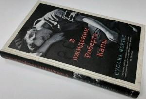 фото страниц В ожидании Роберта Капы #2