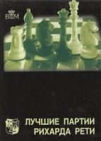 Книга Лучшие партии Рихарда Рети