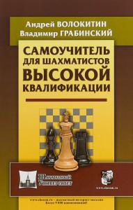 Книга Самоучитель для шахматистов высокой квалификации