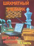 Книга Шахматный учебник для детей и родителей. 3 часть