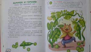 фото страниц Сказки-вкусняшки для тех, кто плохо кушает #8