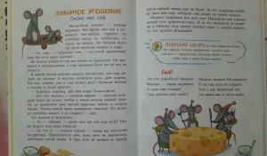 фото страниц Сказки-вкусняшки для тех, кто плохо кушает #9