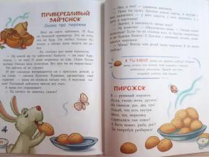 фото страниц Сказки-вкусняшки для тех, кто плохо кушает #11