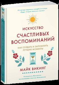 Книга Искусство счастливых воспоминаний. Как создать и запомнить лучшие моменты
