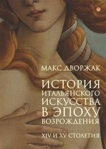Книга История итальянского искусства в эпоху Возрождения. Том 1
