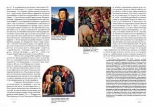 фото страниц История итальянского искусства в эпоху Возрождения. Том 1 #8