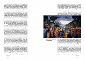 фото страниц История итальянского искусства в эпоху Возрождения. Том 1 #5