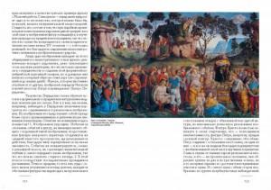 фото страниц История итальянского искусства в эпоху Возрождения. Том 1 #7