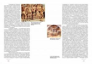 фото страниц История итальянского искусства в эпоху Возрождения. Том 1 #3