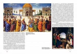 фото страниц История итальянского искусства в эпоху Возрождения. Том 1 #6