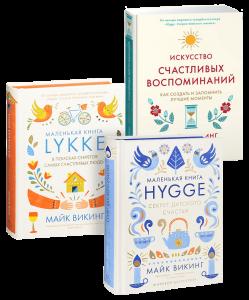 Книга В поисках счастья по-датски (суперкомплект из 3 книг)