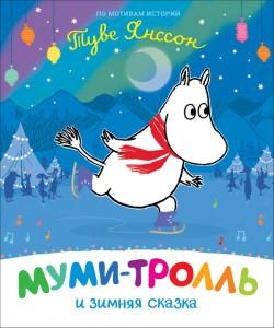 Книга Муми-тролль и зимняя сказка