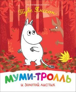 Книга Муми-тролль и золотой листик