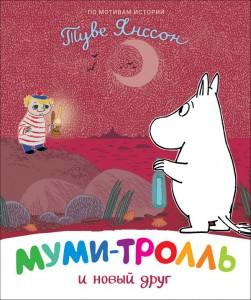 Книга Муми-тролли и новый друг
