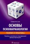 Книга Основы психофармакологии. Теория и практика