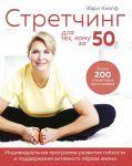 Книга Стретчинг для тех, кому за 50