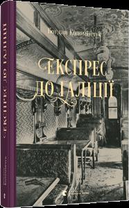 Богдан Коломійчук, «Експрес до Галіції»