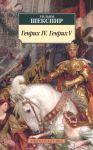 Книга Генрих 4-й. Генрих 5-й