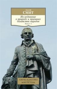 Книга Исследование о природе и причинах богатства народов. Книги 4-5