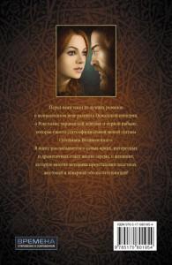 фото страниц Роксолана. Страсть Сулеймана Великолепного #10