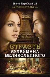 Книга Роксолана. Страсть Сулеймана Великолепного
