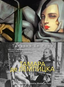 Книга Тамара де Лемпицка