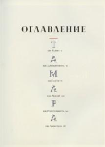 фото страниц Тамара де Лемпицка #2